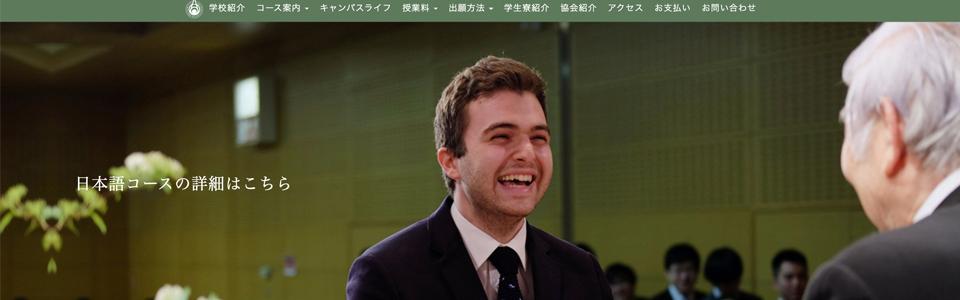 アジア学生文化協会 日本語コース