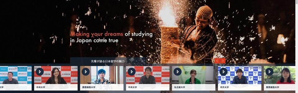 日本留学なら大学・大学院情報、奨学金情報のJAPAN STUDY SUPPORT(JPSS)